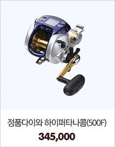 정품다이와 하이퍼타나콤