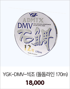 YGK-DMV-석조(돌돔라인)