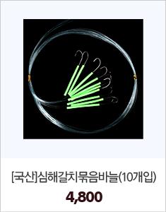 [국산]심해갈치묶음바늘(10개입)
