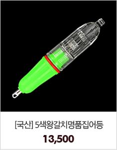 [국산]5색왕갈치명품집어등