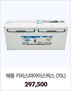 [특가]해동 카리스마아이스박스(70L)