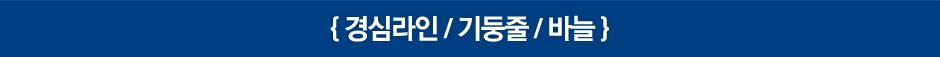 경심라인기둥줄바늘