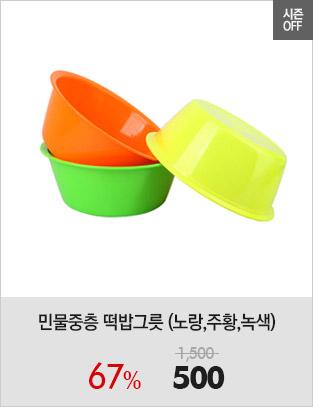 민물중층떡밥그릇