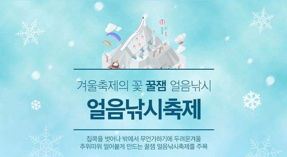 얼음축제01